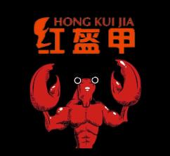 上海红盔甲加盟官网